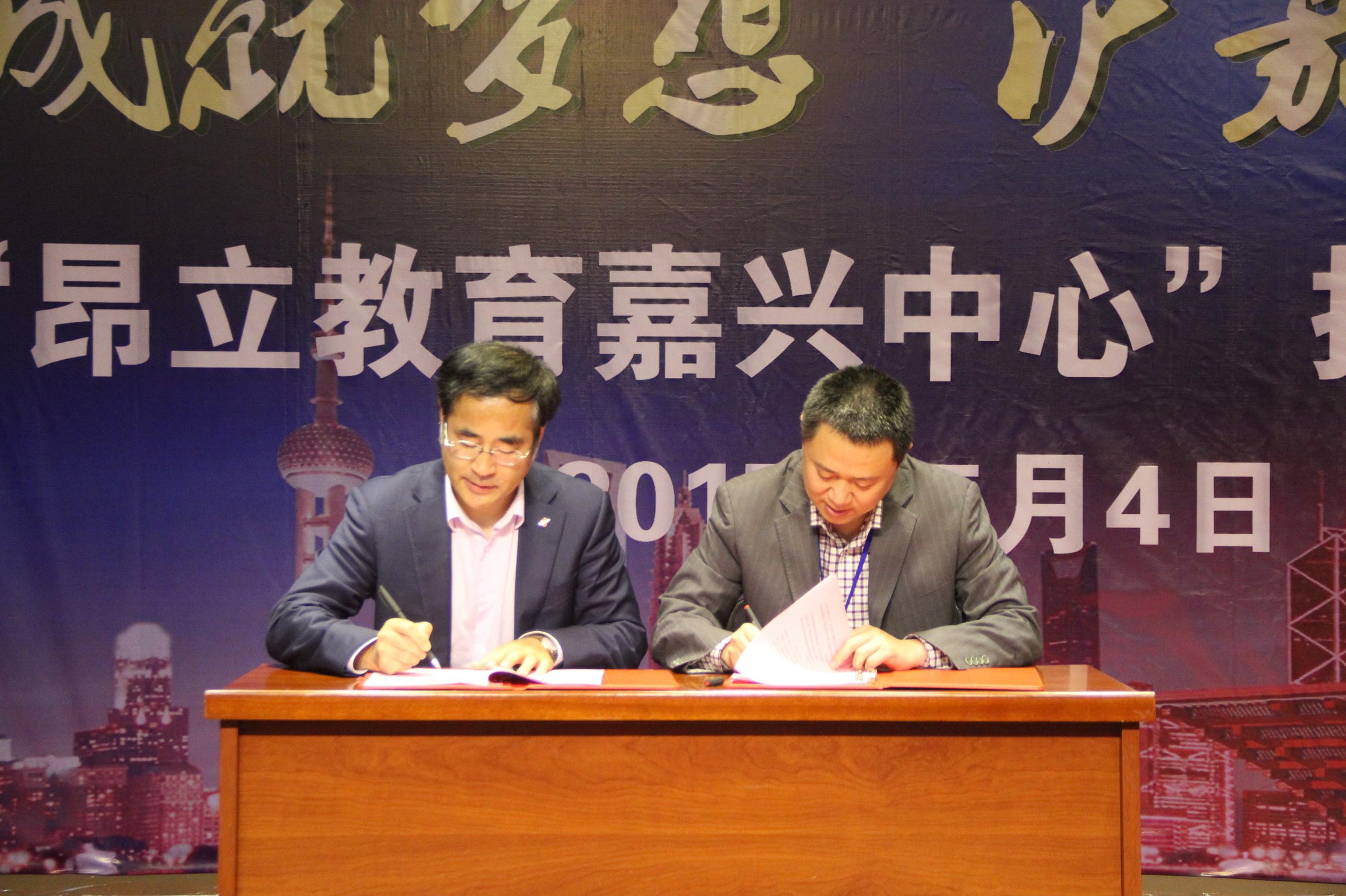 仪式上,学院院长常韶伟与昂立教育总裁林涛签订合作框架协议