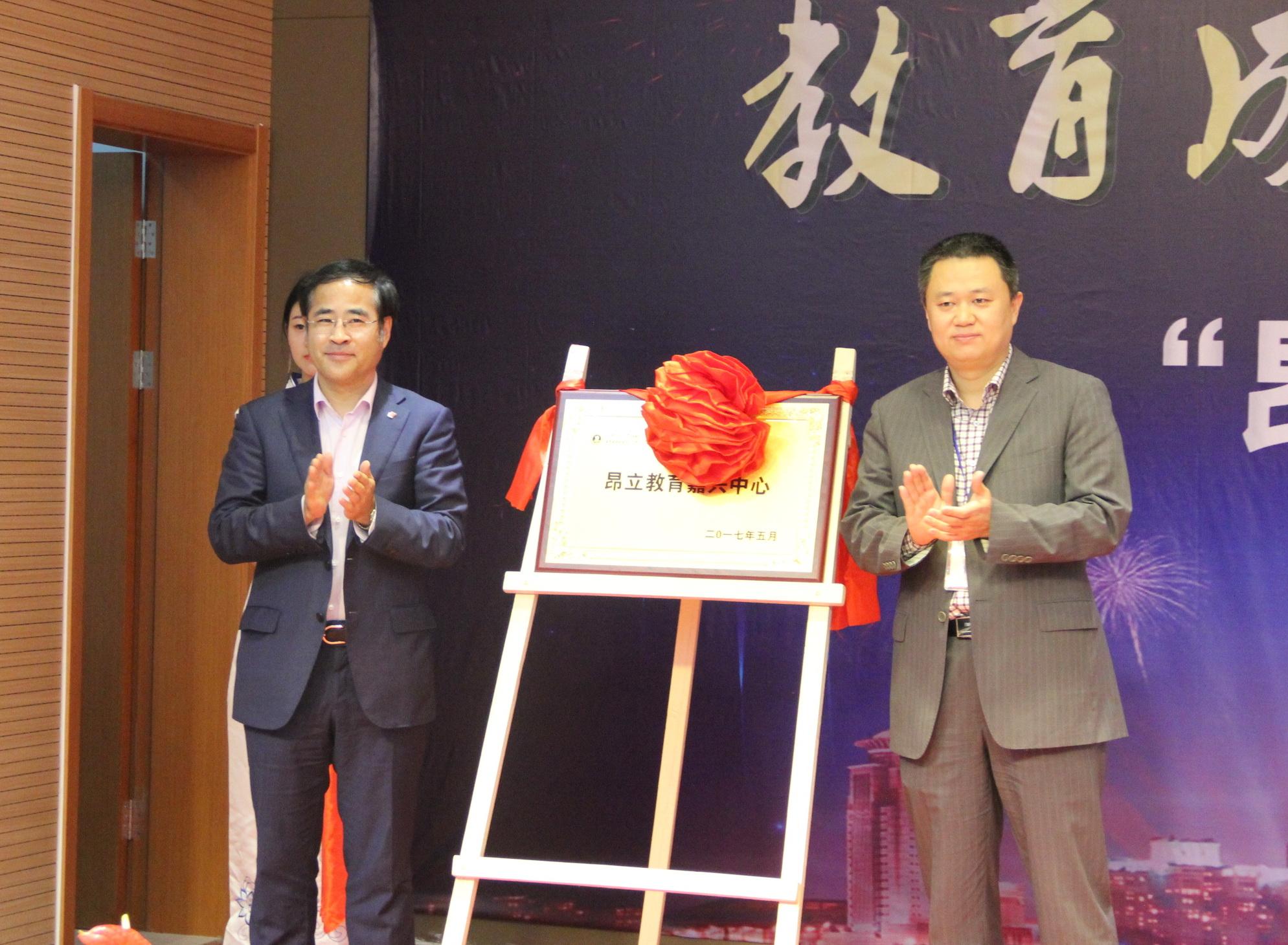 学院院长常韶伟与昂立教育总裁林涛签订合作框架协议