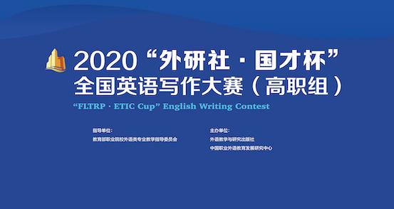 """2020""""外研社·国才杯""""全国英语写作大赛(高职组)复赛背板jpg.jpg"""